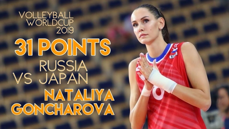 Nataliya Goncharova Scores 31 points against JAPAN | FIVB Volleyball World Cup 2019