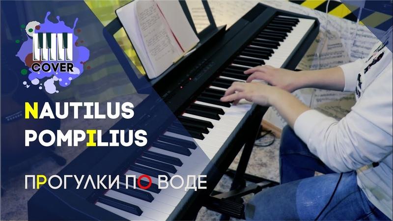 Nautilus Pompilius Прогулки по воде PIANO COVER Ноты