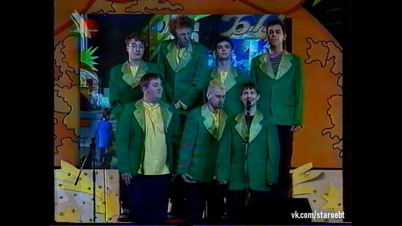 Шоу-программа чествования чемпионов 1999 года команды КВН БГУ (БТ, 05.08.2000) Фрагмент