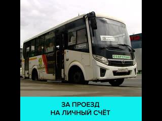 В маршрутке №139 не принимают оплату картой: требуют переводить деньги на личный счёт водителя  Москва 24