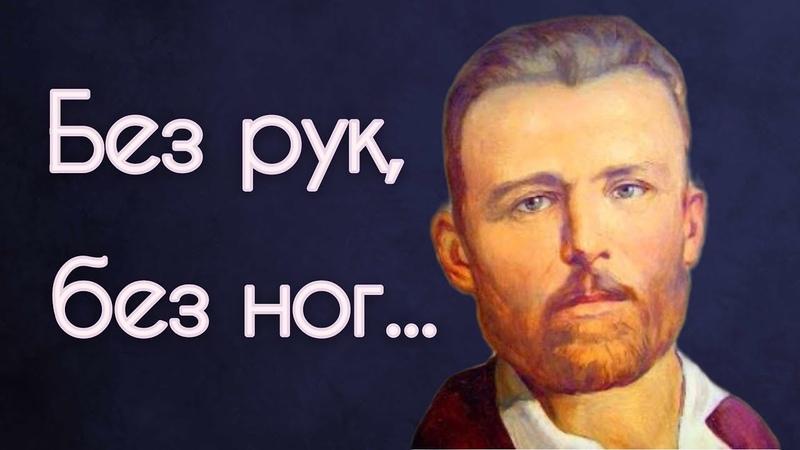 Безрукий безногий художник Григорий Журавлёв в песне Светланы Копыловой КАЛЕКА