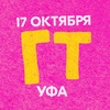 17.10   ГУДТАЙМС   УФА   Club XI