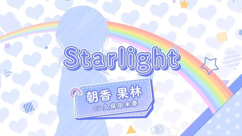 【虹ヶ咲学園スクールアイドル同好会_ソロ楽曲を一部公開】Starlight 朝香265