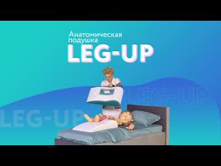 Елена малышева о подушке leg up