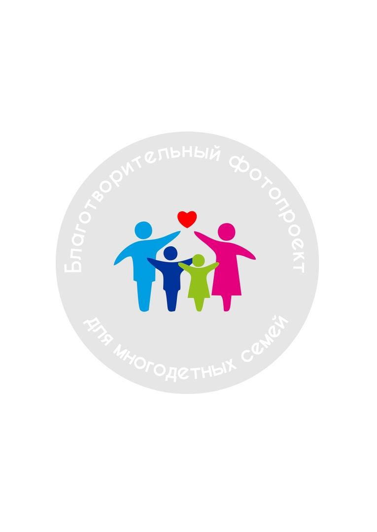 Афиша Ульяновск Благотворительный фотопроект для Многодетных мам