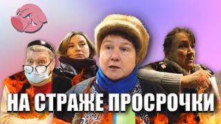 Хрюши Против | Воронеж - Стражи просрочки - Посёлок Стрелица