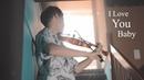 Surf Mesa《 ily (i love you baby) 》ft. Emilee 小提琴版本 | Violin【Cover by AnViolin】