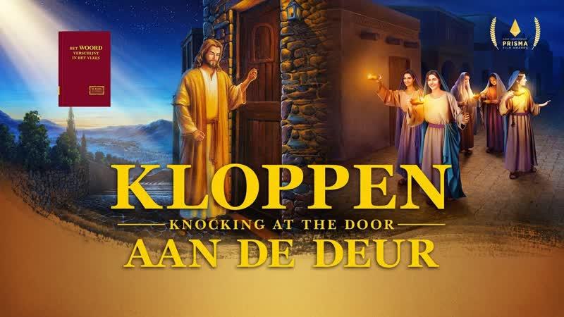 De wederkomst van Jezus Christelijke film 'Kloppen aan de deur'