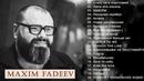 МАКСИМ ФАДЕЕВ величайшие хиты полный альбом лучший из Maxim Fadeev 2019