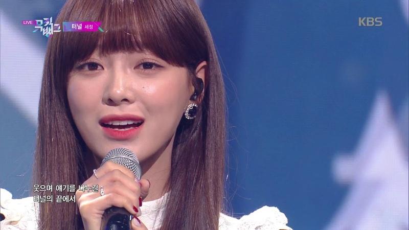 터널(Tunnel) - 세정(SEJEONG) [뮤직뱅크 Music Bank] 20191213