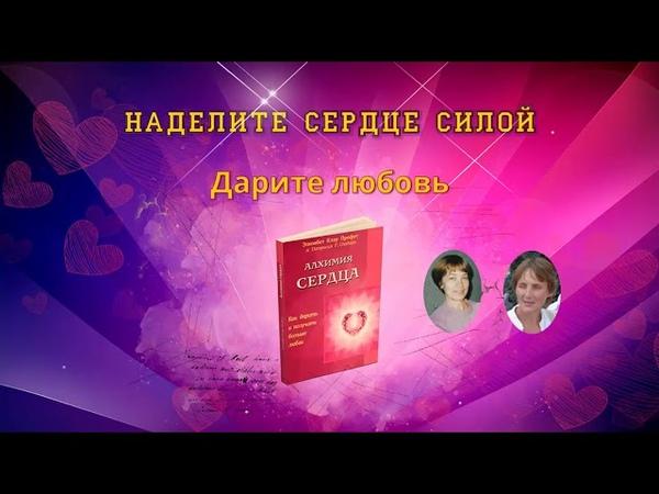 Наделите сердце силой ч 7 Дарите любовь