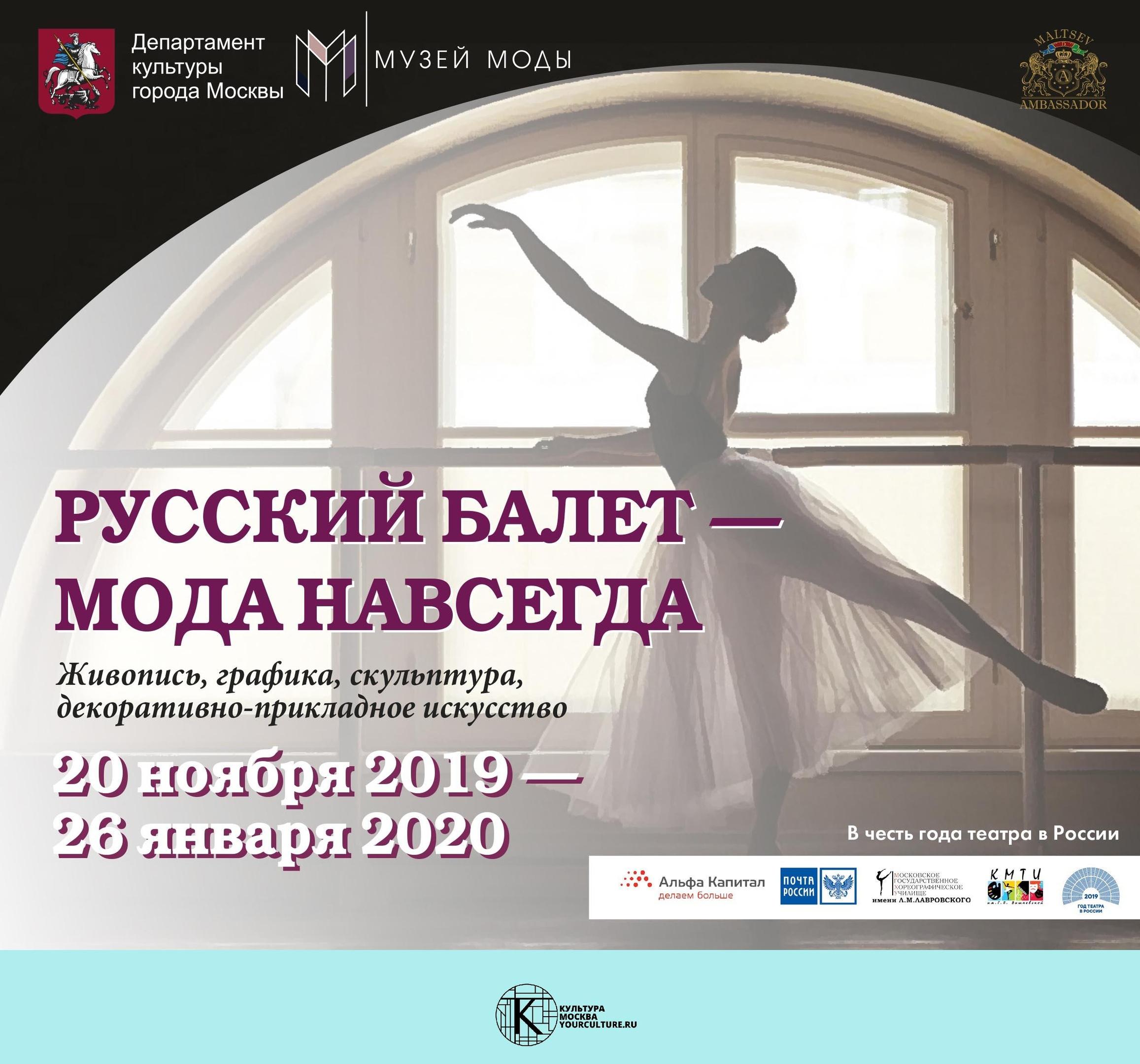 Русский балет — мода навсегда