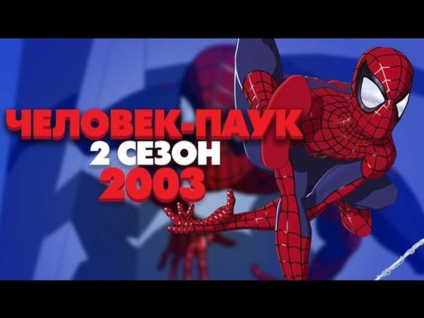 ЧЕЛОВЕК ПАУК 2003 2 СЕЗОН И ИСТОРИЯ СОЗДАНИЯ