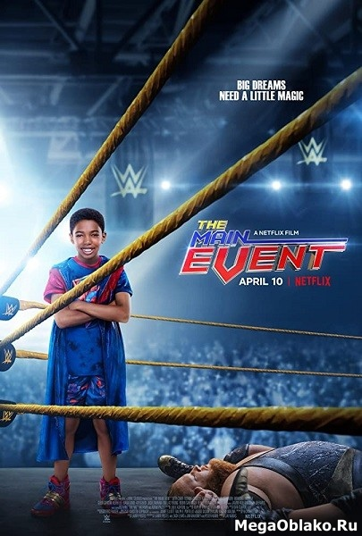 Главное событие / The Main Event (2020/WEB-DL/WEB-DLRip)