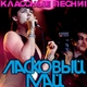 Ласковый Май & Cool Front (10 хитов в ремиксах) - Лето (Техноромантики http://vk.com/club49214478)