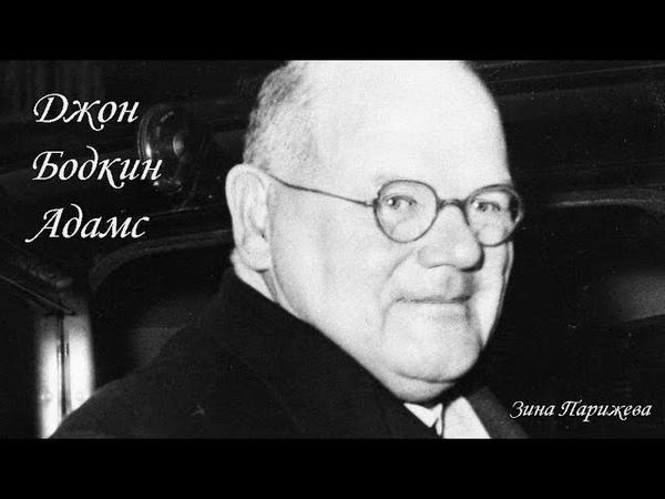 Джон Бодкин Адамс (21 января 1899— 4 июля 1983)