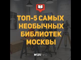 Топ самых необычных библиотек Москвы