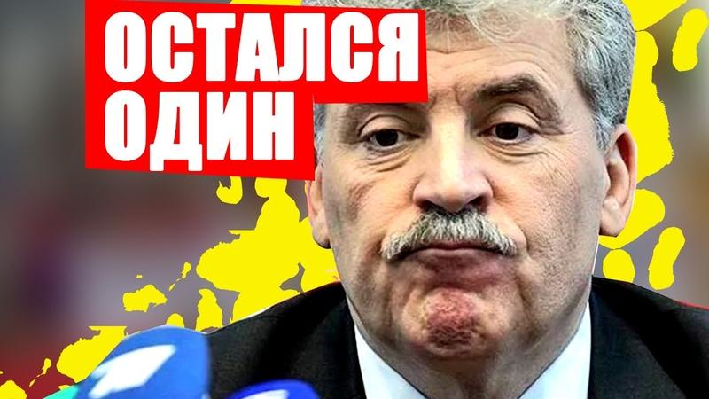 Грудинина добивают А МЫ СЛАБАКИ Совхоз Ленина на волоске от трагедии России