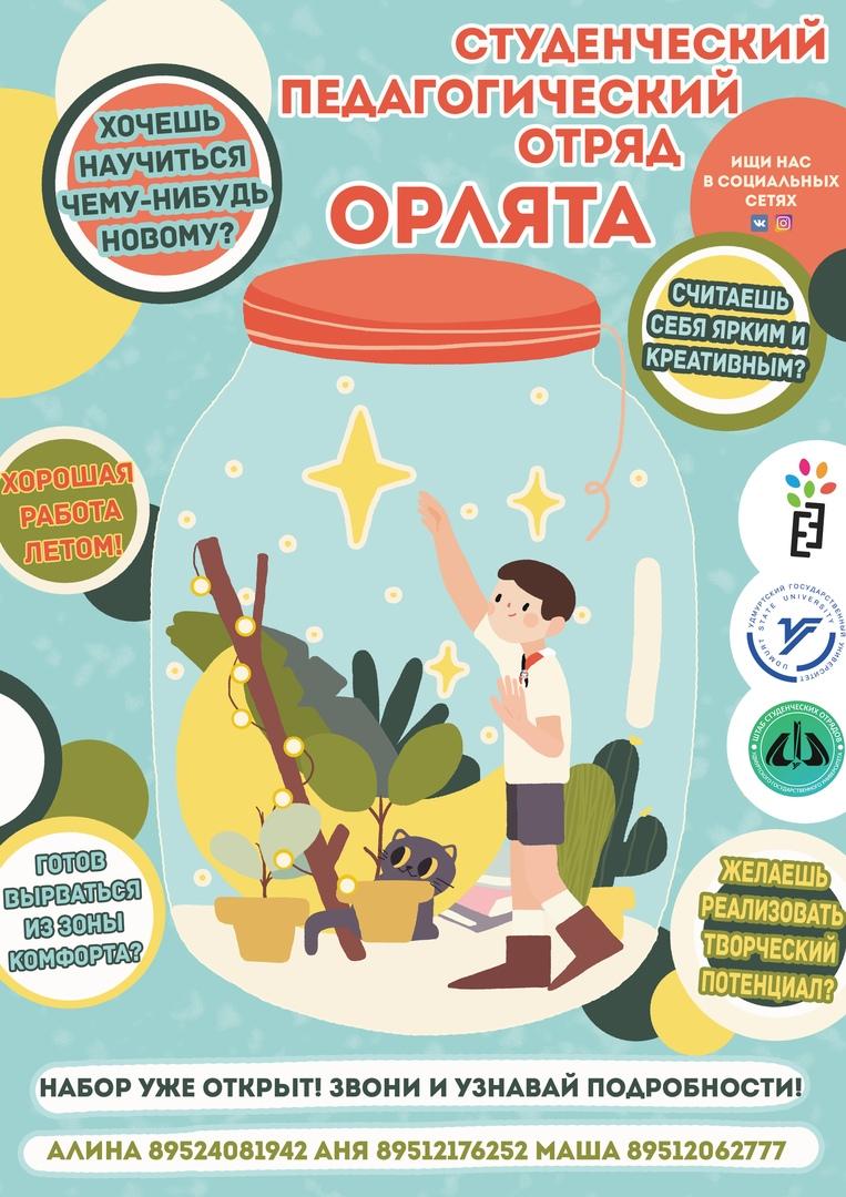 """Афиша Ижевск Презентация СПО """"Орлята"""""""