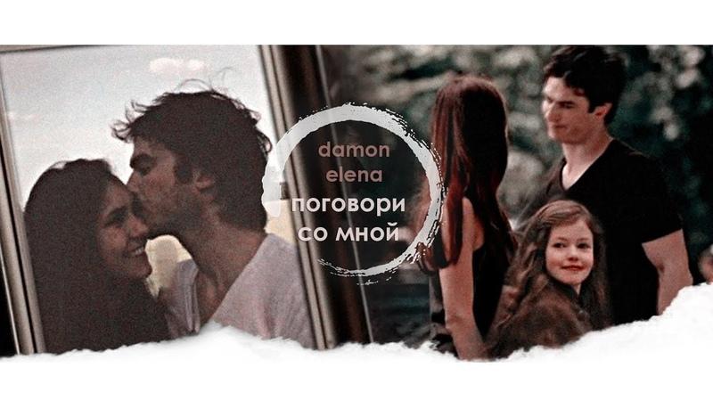 ❖ damon elena ► поговори со мной × [au]