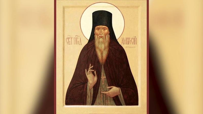 23 октября Преподобный Амвросий Оптинский Православный календарь