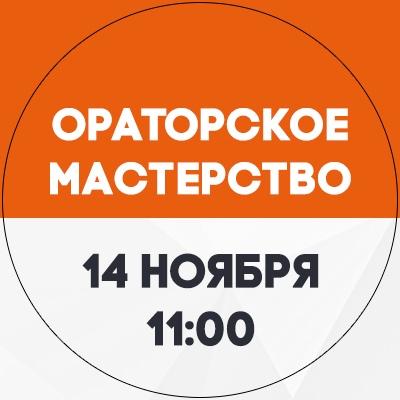Афиша Самара Пробное занятие по ОРАТОРСКОМУ МАСТЕРСТВУ 14.11