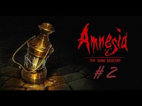АДСКИЕ ЭКСПЕРИМЕНТЫ. НЕВИДИМАЯ ХРЕНЬ ИЗ ПОГРЕБА. Amnesia: The Dark Descent 2