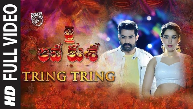 TRING TRING Full Video Song   Jai Lava Kusa Video Songs   Jr NTR, Raashi Khanna   Devi Sri Prasad