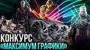 Конкурс Максимум графики Выиграй видеокарту ASUS ROG Strix GeForce GTX 1660 Ti