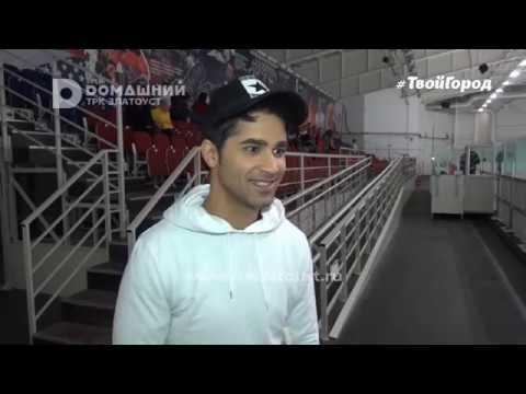 Участник Евровидения Самир Логин выступил на ледовой арене вместе с Златоустовскими фигуристами