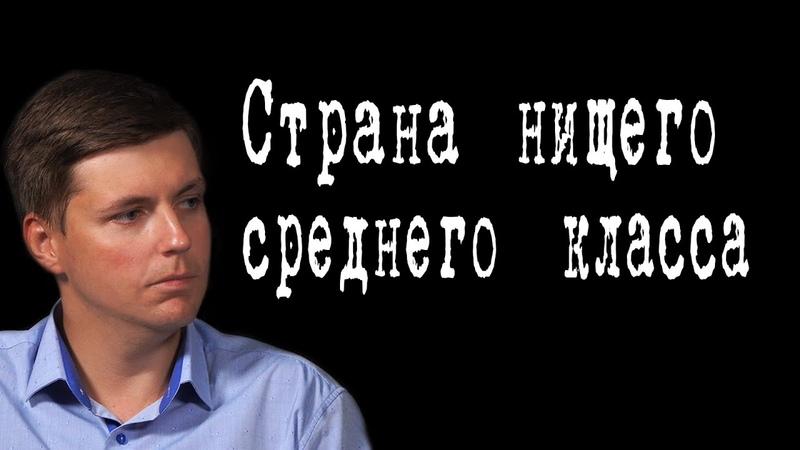 Страна нищего среднего класса ОлегКомолов