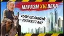 ✔Великий Казахстан или Маразматик Назарбаев XVI? Позор Токаева Астана и Восточная деспотия!