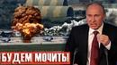 ЧИНЯТ БЕСПРЕДЕЛ Путин выругался на учения НАТО у границ России