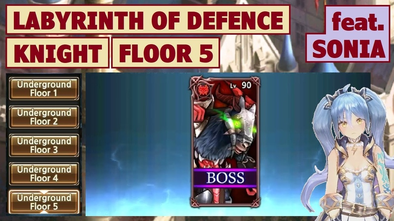King's Raid - Labyrinth of Defence (Knight) Floor 5 feat. Sonia Brief Guide