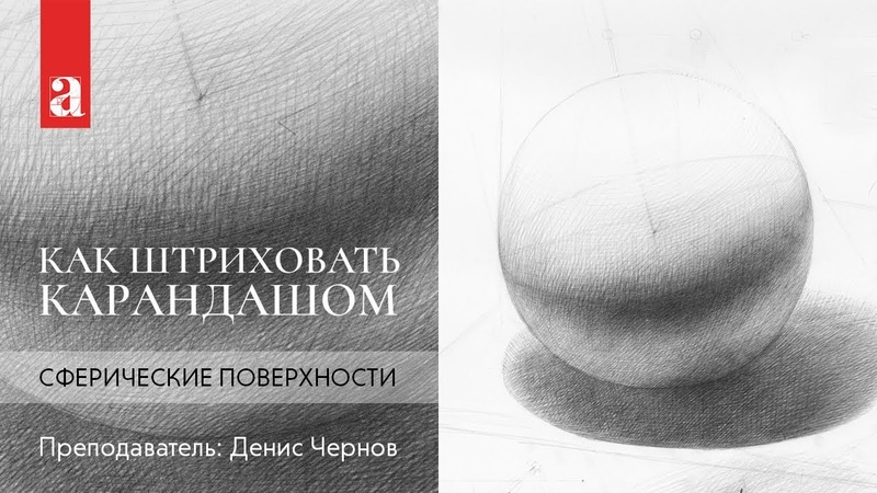 Как штриховать карандашом Сферические поверхности