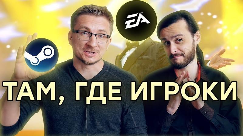 [PRO игры] EA вернулась в Steam. Ubisoft на грани
