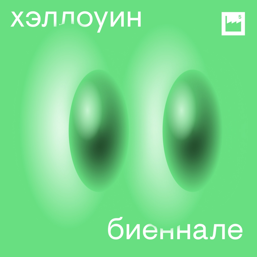 Афиша Екатеринбург ХЭЛЛОУИН БИЕННАЛЕ. IMMORTALITY