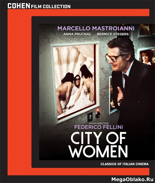 Город женщин / City of Women / La citta delle donne (1980/BDRip/HDRip)