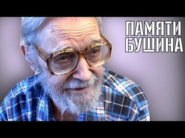 Памяти Бушина Владимира Сергеевича О жизни друзьях и врагах