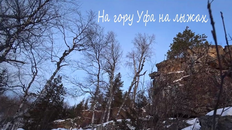 На гору Уфа на лыжах d Uj8Rs4 pXqOY9w