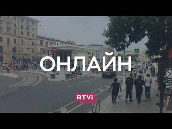 Марш за свободу Ивана Голунова в Москве Онлайн RTVI