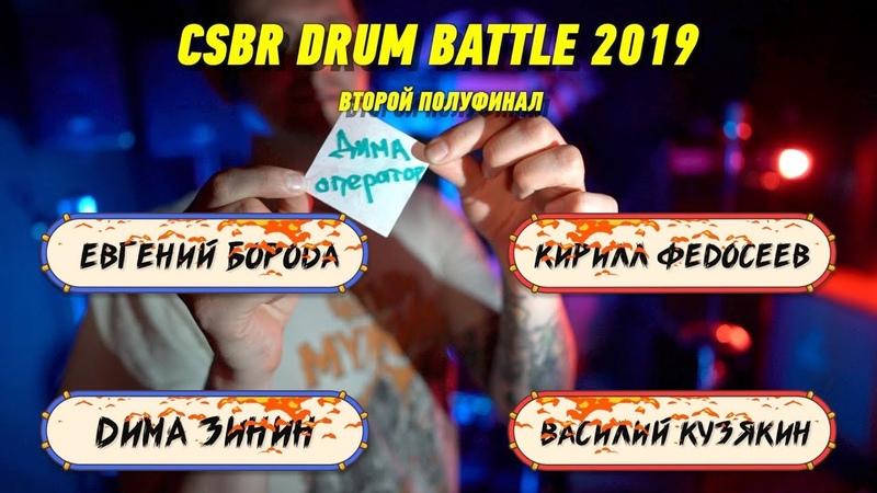CSBR Drum Battle 2019 второй полуфинал