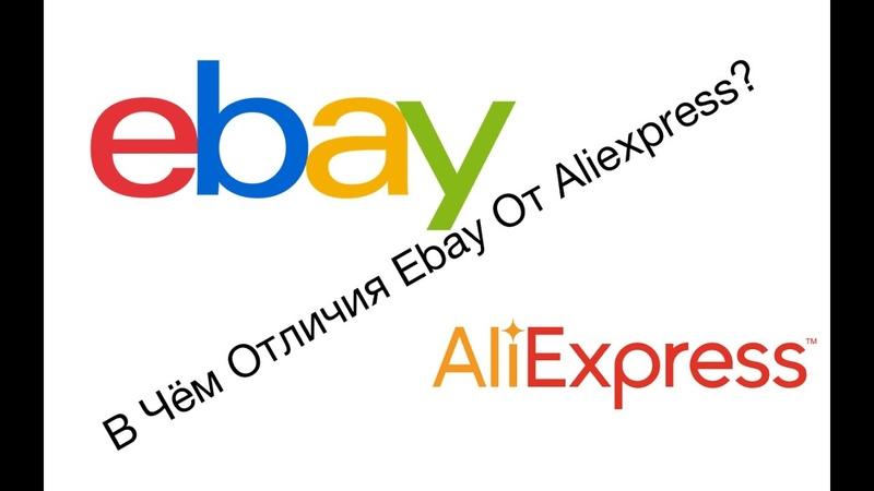 В чём отличия eBay от AliExpress Урок №17