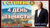 Первая ступень 4 день 11 часть. Андрей Дуйко видео бесплатно  2015 Эзотерическая школа Кайлас