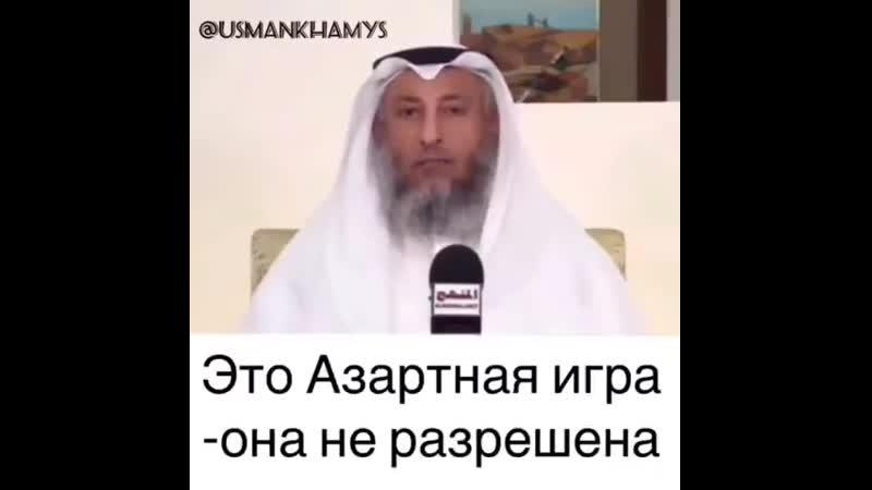 Шейх Усман аль Хамис Хукм телеконкурсов @usmankhamys