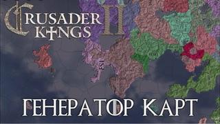 Как СОЗДАТЬ СВОЮ КАРТУ в Crusader Kings 2 - CK2 Generator