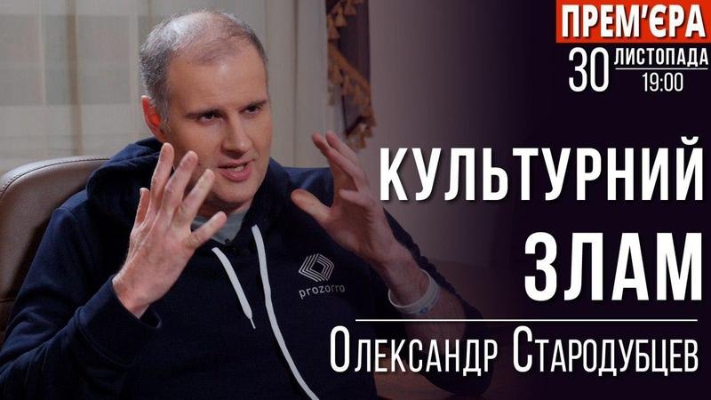 Коли побачимо бюрократію що служить народові Олександр Стародубцев krym
