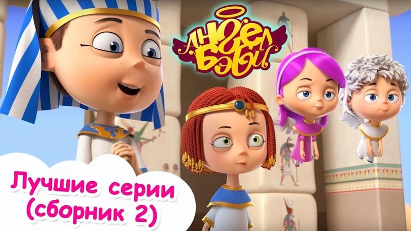 Ангел Бэби - Лучшие серии (сборник 2) | Развивающий мультфильмы для детей