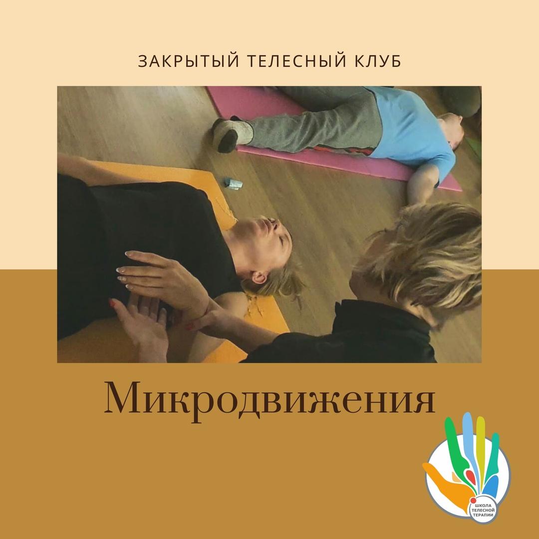 Афиша Нижний Новгород Микродвижения