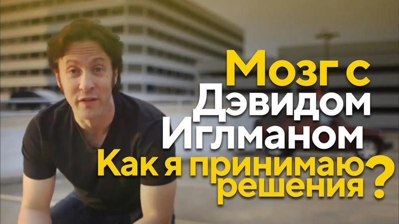 Мозг с Дэвидом Иглманом Как я принимаю решения 4 серия